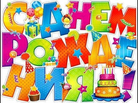 Короткие поздравления с Днем Рождения в стихах