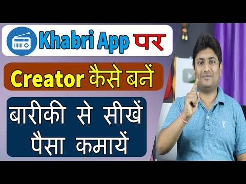 Khabri App   How To Register On Khabri App As A Creator And Earn Money