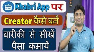 Khabri App | How To Register On Khabri App As A Creator And Earn Money