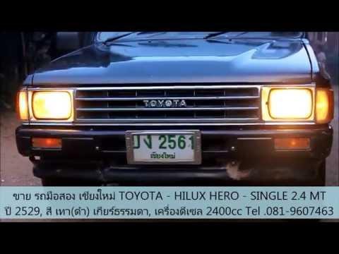 ขายแล้ว ราคาต่ำกว่าแสน,TOYOTA, HILUX HERO 2.4 ตอนเดียว, รถกระบะ, มือสอง เชียงใหม่, 1986