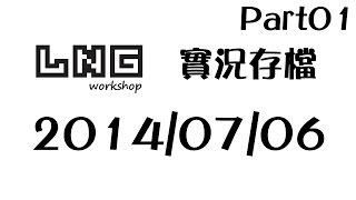 LNG 實況紀錄 2014/07/06 實況存檔 Pt01