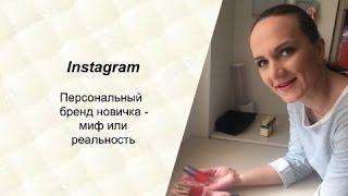 Ошибки инстаграмма😗 Советы новичкам в инстаграм😃Как правильно раскрутить instagram .