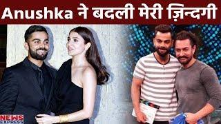 Aamir Khan ने Kohli से Anushka के बारे में किया ये सवाल, तो Kohli का आया ये जवाब
