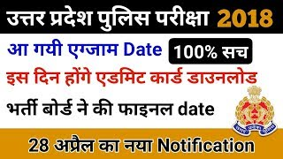 Up police Exam Date आ गयी , जानिए Admit Card Download कब होंगे, up police written exam date 2018 |
