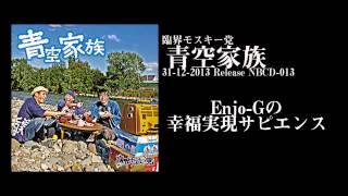 臨界モスキー党 / Enjo-Gの幸福実現サピエンス [Official Audio]