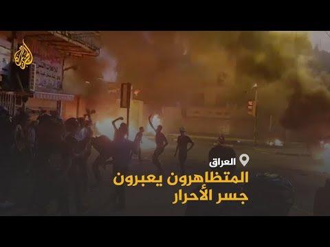 ???? متظاهرو #العراق يصلون جسر الأحرار ويزيلون الحواجز  - نشر قبل 2 ساعة