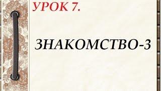 Русский язык для начинающих. УРОК  7.   ЗНАКÓМСТВО-3