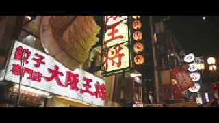 Japan Cinematic