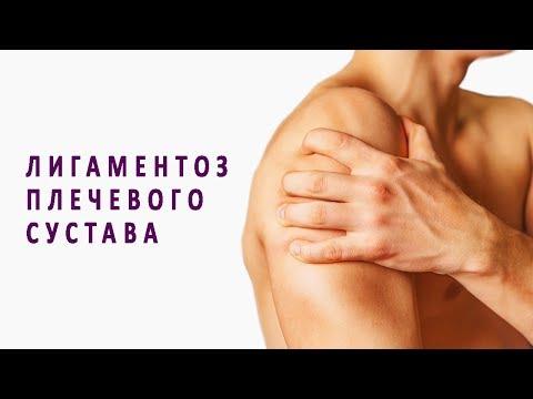 Симптомы и лечение лигаментоза плечевого сустава
