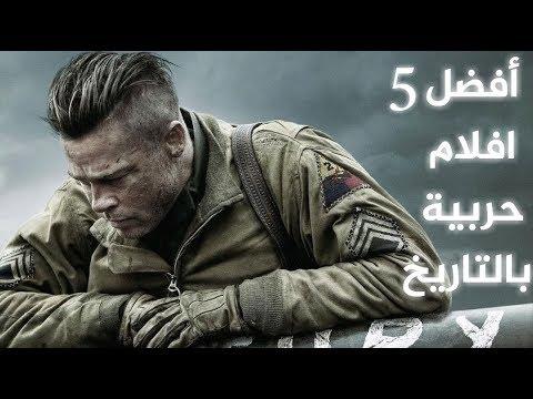 افضل 5 افلام حربية بالتاريخ ? Top 5 Greatest War Movies of All Time