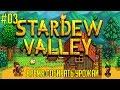 Stardew Valley на русском языке 03 Время собирать урожай mp3