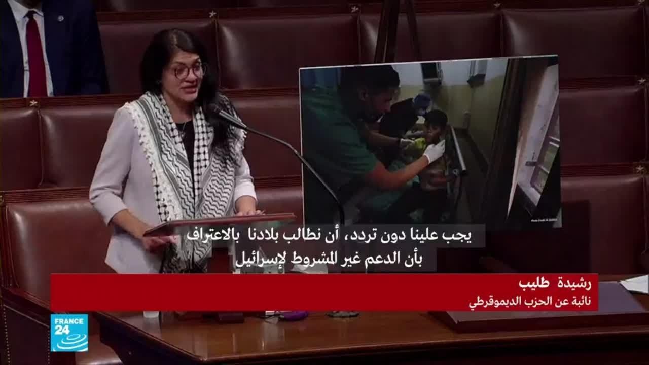 النائبة من أصل فلسطيني رشيدة طليب تبكي بحرقة خلال كلمتها في الكونغرس  - نشر قبل 57 دقيقة