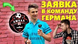 Заявка в Команду Германа(ФК Амкал)