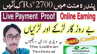 Earn 2700 pkr daily Easy work 2020 | How to earn money online at Home by the lodhran technical