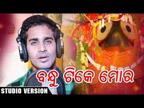Bandhu Tike Mora - Odia New Bhajan Song - Studio Version