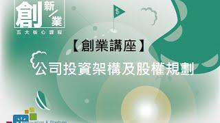【創業講座】公司投資架構及股權規劃 20150424 沈碧琴副營運長