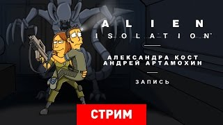 Alien Isolation Вдвоем страшнее Запись