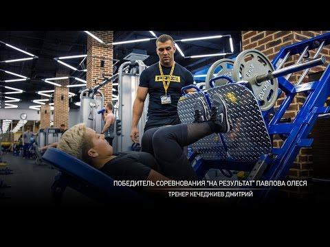 Победитель соревнования На результат Павлова Олеся. Тренер Дмитрий Кечеджиев