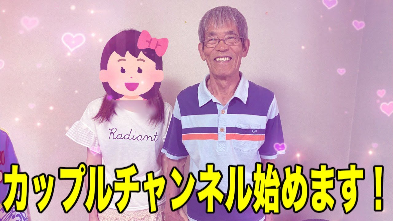 女好きの80歳のおじいちゃんにカップルチャンネルさせたらすごかったw
