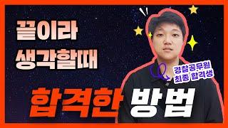 [경찰공무원 합격자 인터뷰] 오랜 공무원 시험 준비로 …