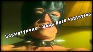 Бормотунчик Deep Dark Fantasies