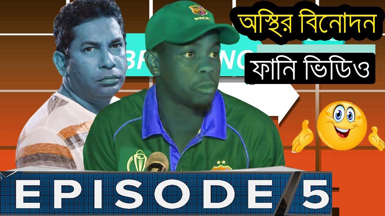 অস্থির বিনোদন EP-5 | Osthir Binodon Special Bangla Funny Dubbing | Top 10 Funny Short Video Clips
