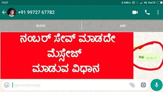 how to send direct whatsapp messages to any number without adding to contact in kannada tech