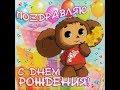 Детские песни С ДНЕМ РОЖДЕНИЯ ЛУЧШАЯ подборка Childre N S Songs HAPPY BIRTHDAY mp3