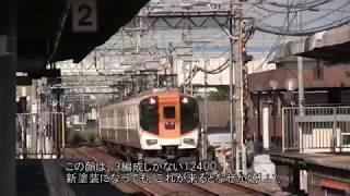 2018秋(9) 近鉄電車(6)橿原線 尼ヶ辻