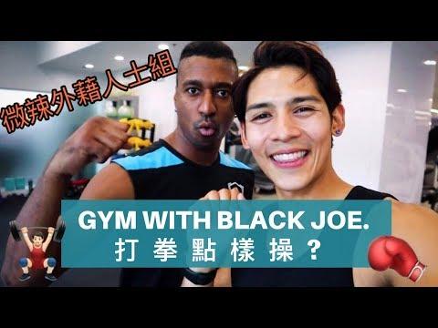 【微辣外藉人士組】平時Black Joe 打拳點樣操?|Roberto Gym With Black Joe