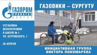 2016 04 20 Встановлення велопарковки