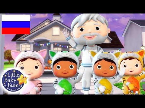 детские песенки | Хэллоуин | мультфильмы для детей | Литл Бэйби Бум | детские песни