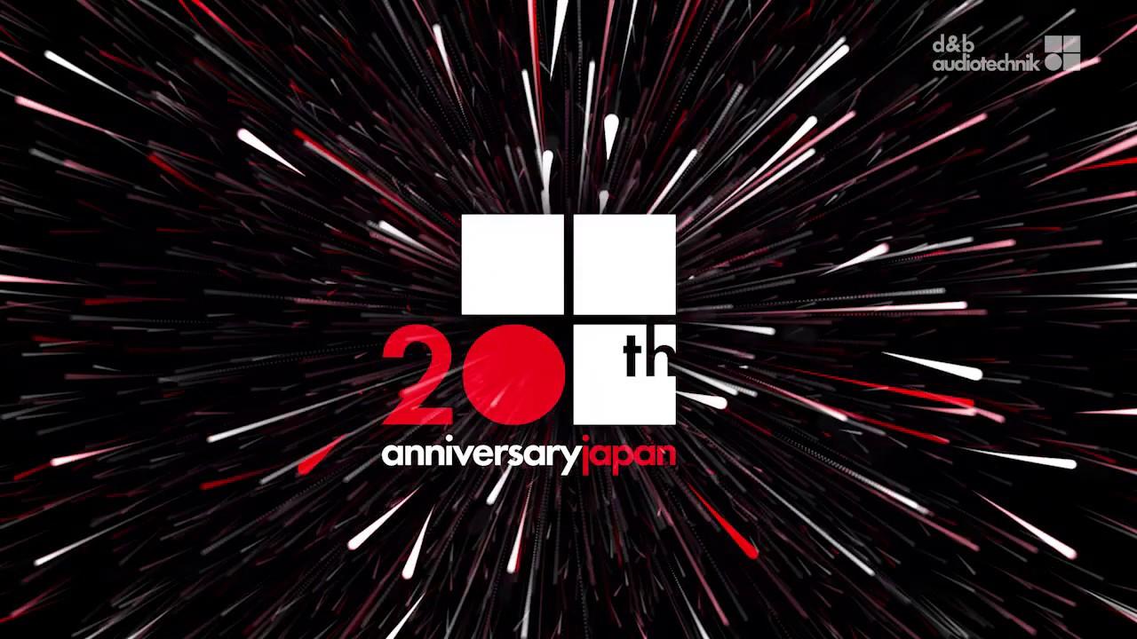 「ディーアンドビー・オーディオテクニック・ジャパン」20周年記念ムービー