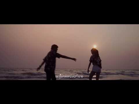 SURIYA - ที่ที่เคยได้รักกัน Ft.DIAMOND (Official MV)