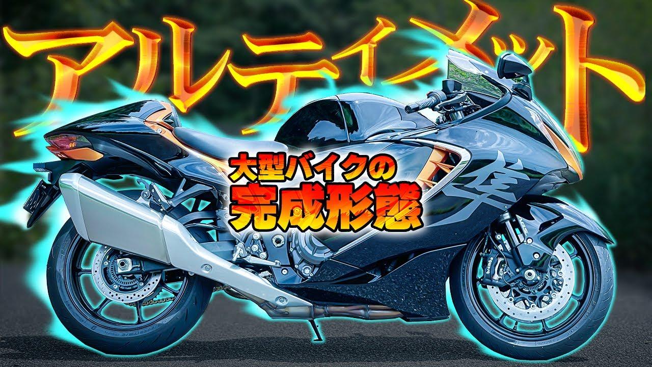【二輪版スーパーカー】スズキ隼の完成度が高すぎるんだが!【乗れば即オチ】