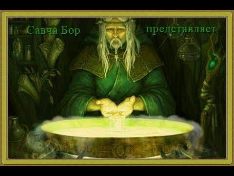 Music video Сауроныч - Этот лес и эти горы...