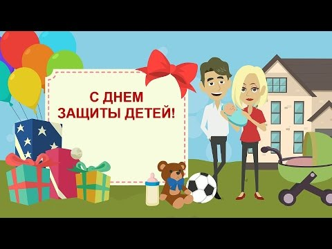 День Защиты Детей. 1 июня. Мультфильм. Поздравление с Днем защиты детей.