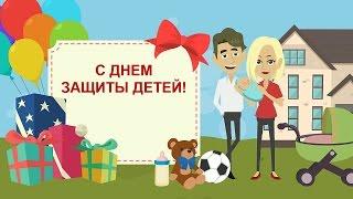 День Защиты Детей 1 июня. Мультфильм Поздравление с Днем защиты детей. Анимационное видео.