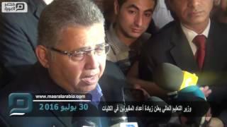 مصر العربية | وزير التعليم العالي يعلن زيادة أعداد المقبولين في الكليات