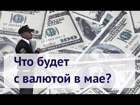 Когда покупать валюту? / Прогноз доллара и евро на май 2018 / Конкурс
