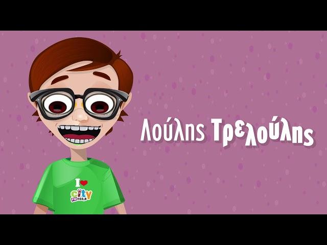 ΛΟΥΛΗΣ ΤΡΕΛΟΥΛΗΣ 43 - (ΓΑΜΟΣ) - www.messiniawebtv.gr