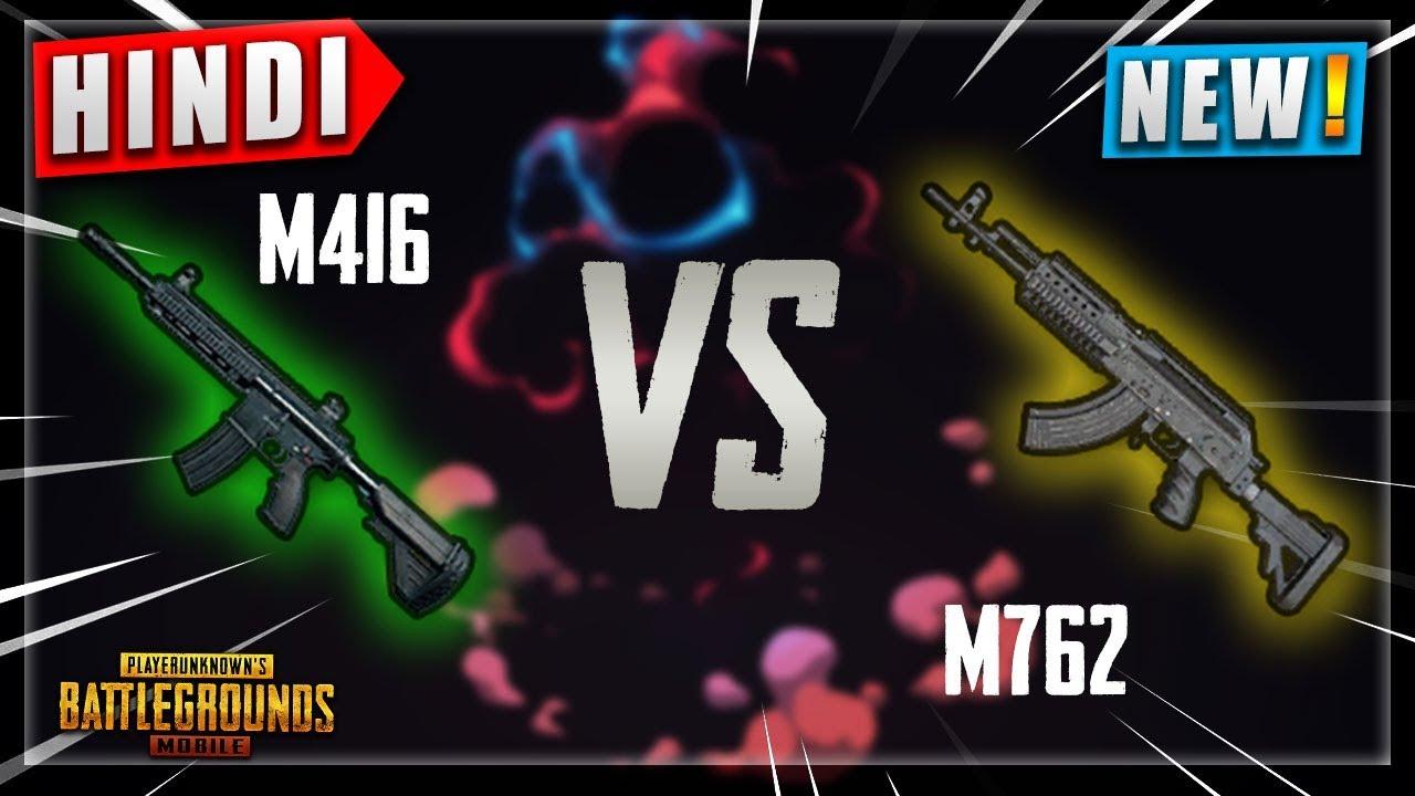 M762 Pubg: M416 VS M762 *NEW* GUN COMPARISON PUBG MOBILE 0.9 UPDATE