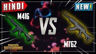🔥M416 VS M762 *NEW* GUN COMPARISON PUBG MOBILE 0.9 UPDATE   RECOIL TEST, DAMAGE TEST ETC   PUBG