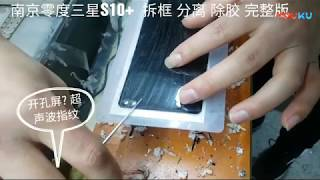 How to repair Samsung S10 plus lcd by heat method remove glass middle frame clean glue