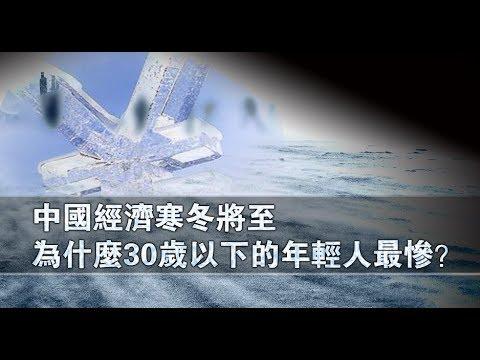 张杰:中国经济寒冬已至 30岁以下的年轻人最悲惨