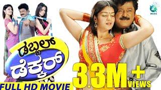 ಡಬ್ಬಲ್ ಡೆಕ್ಕರ್ ಕನ್ನಡ ಚಲನಚಿತ್ರ    Double Decker Kannada Full Movie   Jaggesh  Shraddha Arya  Shia