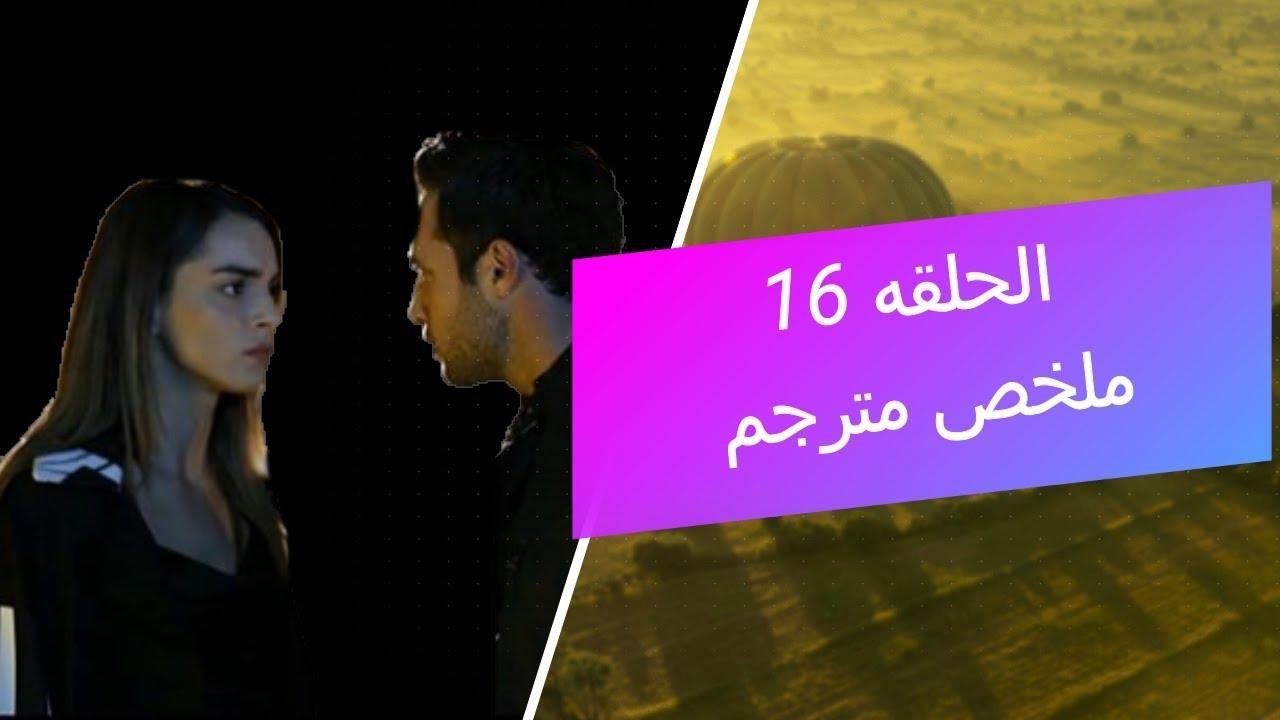 ملخص مسلسل أسطنبول الظالمه الحلقه 16 طلاق جيمري وجينك Ads