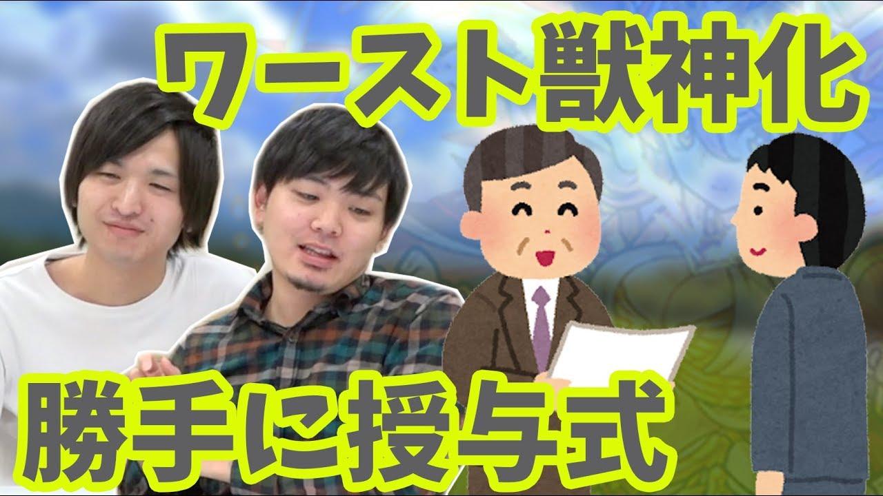【モンスト】2018年 ワースト獣神化ランキング!くろすけ編!【よーくろGames】