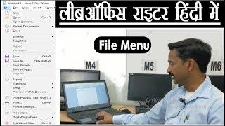 libreoffice Writter file Menu tutorial in hindi  Libreoffice calc, impress, writer, draw