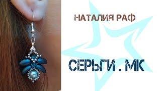Серьги из бусин и бисера. МК./ Earrings from beads and beads. MK